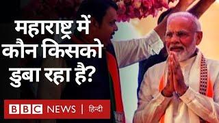 Maharashtra में Sharad Pawar क्या Congress Shiv Sena का प्लान बिगाड़ रहे हैं? (BBC Hindi)