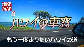 【ハワイ】オアフ島北東部海岸線の車窓・別冊ボクハワ