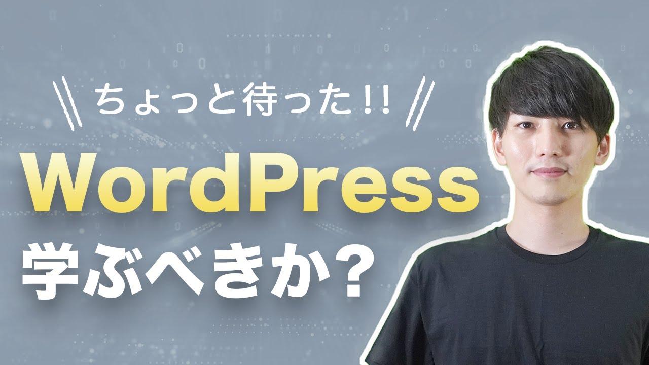 WordPressの勉強はちょっと待った!アプリ開発企業では需要がほぼ無いです!