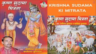 Krishna Sudama Ki Mitrata Prasang By Nemichand, Kameshwar Kushwaha Full Audio Songs Juke Box