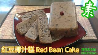 Download lagu 椰汁紅豆糕 EngSub Red Bean Cake w Coconut milk