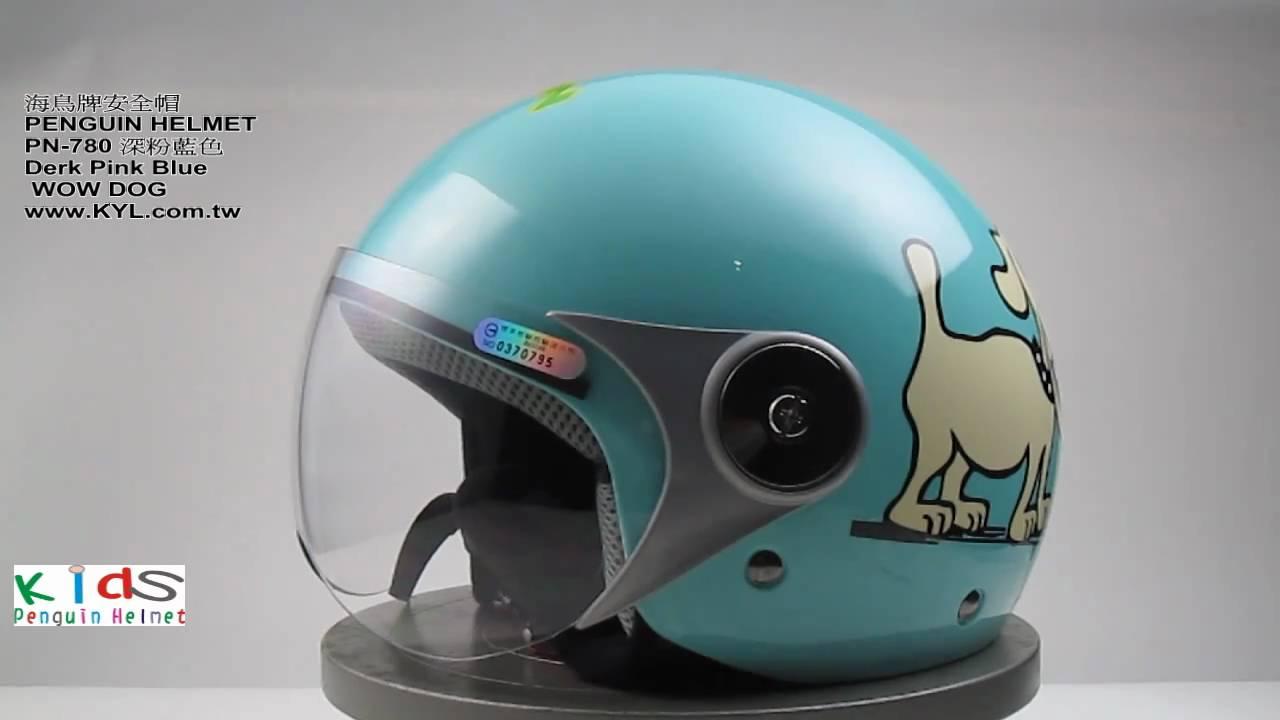 海鳥牌PN-780兒童安全帽深粉藍色Wow Dog PENGUIN Kids-Child HELMET-Derk Pink Blue Wow dog - YouTube