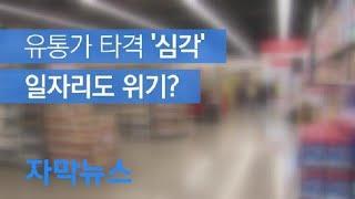 [자막뉴스] '코로나19'에 오프라인 유통가 타격…일자…
