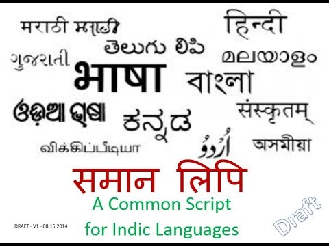 Common Script for all Indian Languages