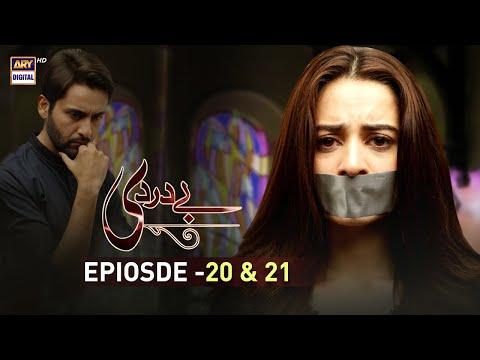 Bay Dardi Episode 20 & 21 - 30th July 2018 - ARY Digital Drama