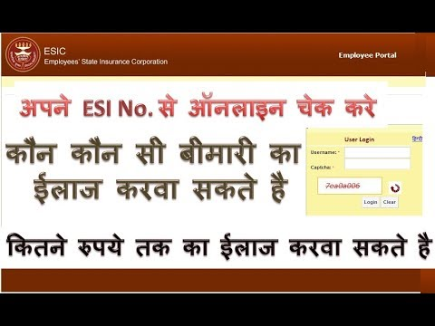 Check ESI Status Detail Online & Login | Medical Benefits | Contribution with Esic IP PORTAL