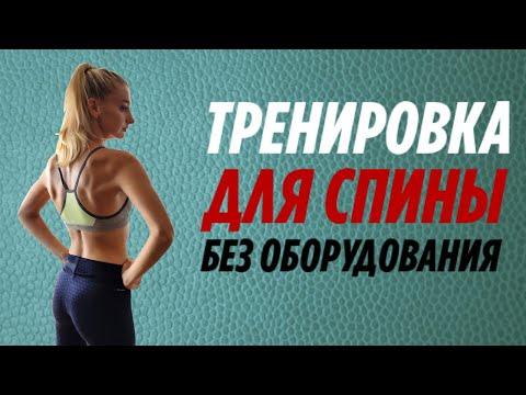 Упражнения для спины в домашних условиях девушкам