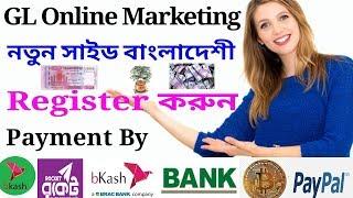 Comment Créer GL de Marketing en Ligne de Compte A-Z / Id Active Pleine de Bangla Tutoriel.