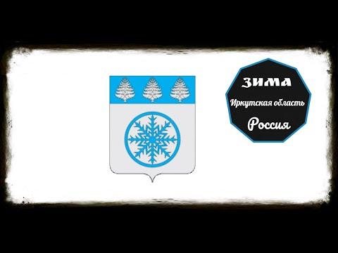Зима, Иркутская область (Russian Federation)