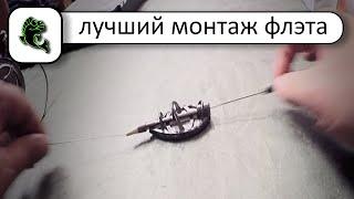 Бюджетный, не дорогой монтаж флэт метод фидерной оснастки для рыбалки на флэт метод фидер