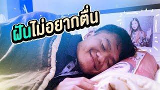 ความฝันที่ไม่อยากตื่น [Gag Story]