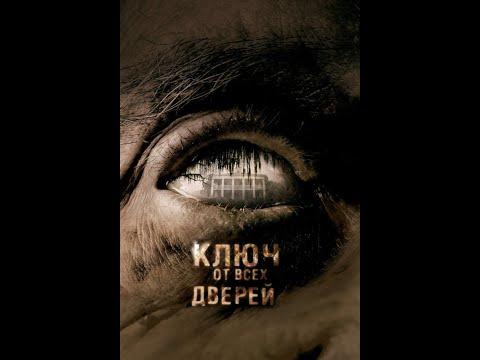 Ключ от всех дверей (2005) Русский трейлер