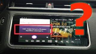 Яндекс Алиса знает?! Как подключить яндекс пробки в авто