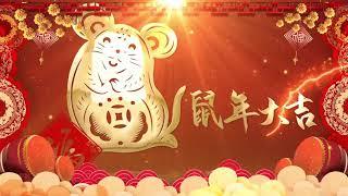 2020鼠年吉祥 鼠立功业 中国年元旦春节