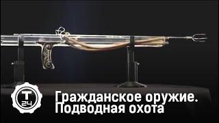 Гражданское оружие. Подводная охота