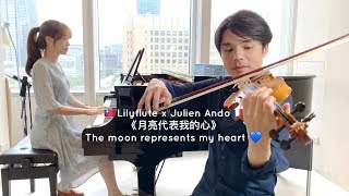 《月亮代表我的心》 The moon represents my heart Piano Violin(Lilyflute x Julien Ando)????長笛姐姐同樂會