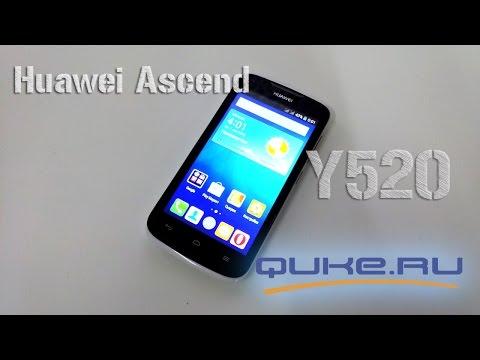 Обзор Huawei Ascend Y520: приятный дизайн и не менее приятная цена ◄ Quke.ru ►