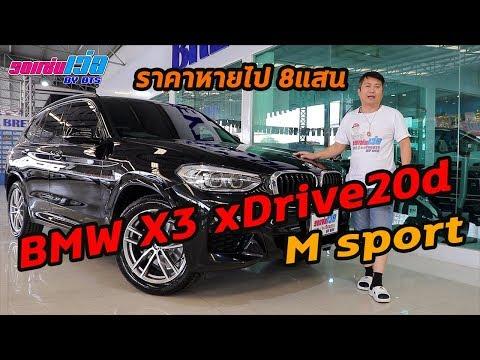 รถแซ่บเว่อ BMW X3 xDrive20d M sport ตัวล่าสุด ราคามือสองราคาหายไป 8 แสนบาท!! EP.40 [SOLD]