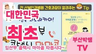 대한민국 최초 임산부 콜택시 마마콜 이용합시당~^^  …
