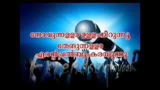 Novunnallah Ullam Neerunnu Karoke with Lyrics
