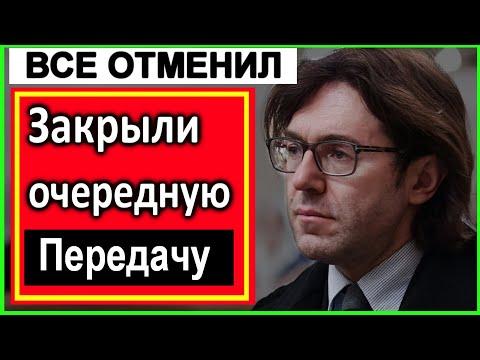 Еще ОДНА программа Андрея Малахова не выйдет в ЭФИР.  #Малахов  #Прямой эфир