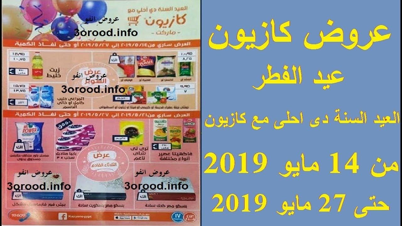 1db4b799a عروض كازيون عيد الفطر من 14 مايو حتى 27 مايو 2019 - YouTube