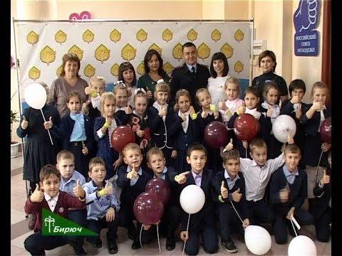 Акция «Засветись!» прошла в Центре молодёжных инициатив города Бирюч. 11.10.2019