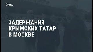 Смотреть видео Задержания крымских татар в Москве / Новости онлайн