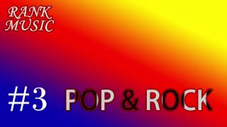 Pop & Rock music#3——RANK MUSIC