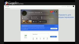 видео В Гугл для бизнеса