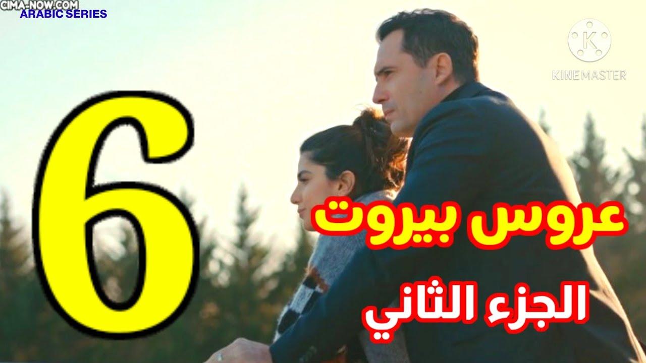 مسلسل عروس بيروت الجزء الثاني ملخص الحلقة 6 السادسة Youtube