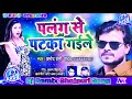 Parmod premi yadav new bhojpuri dj song 2019 ।। bhojpuri hot song ।। dj remix bhojpuri song ।। पलंग