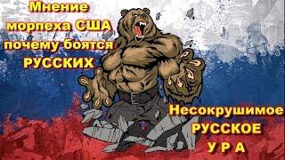 Американский морпех расказал почему бояться русских The American marine has told why to fear Russian