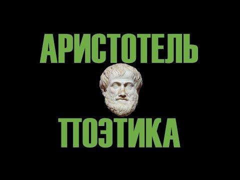 Гуманитариям #005 - Аристотель. Поэтика