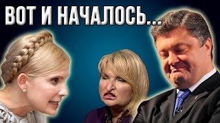 """Тимошенко: """"Мы теряем страну. Народ в Украине не верит Порошенко!"""""""