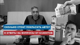 видео Покраска крыла автомобиля в Москве