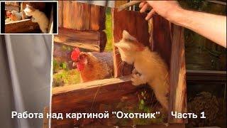 "Работа над картиной ""Охотник"" Part 1.  Work on the painting ""Little hunter"". Alla Prima"