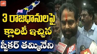 AP Assembly Speaker Thammineni Seetharam About AP 3 Capitals | YS Jagan | AP News