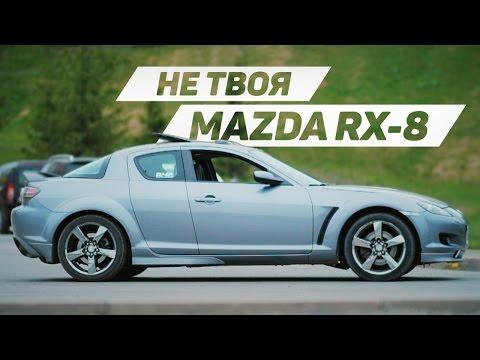 Не твоя: Mazda RX-8