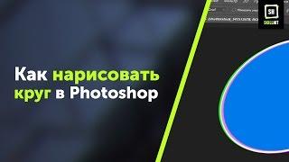 Как сделать круг в фотошоп (Photoshop)