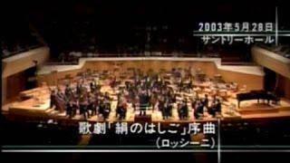 """Rossini """"The Silken Ladder"""" Overture"""