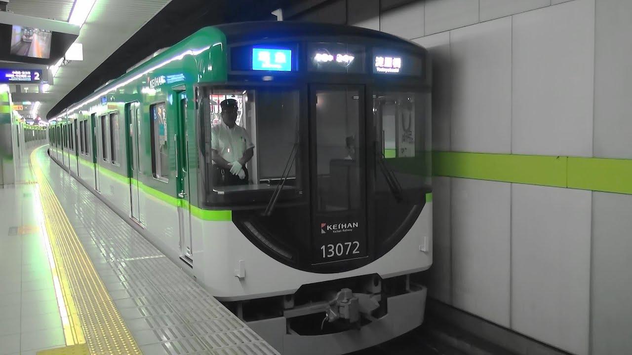 京阪電車13000系13022fの早朝の出町柳駅5時0分発準急淀屋橋行き Youtube