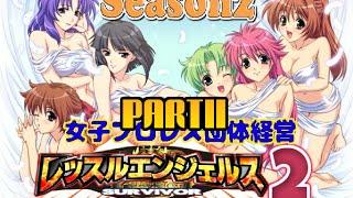 【PS2】レッスルエンジェルスサバイバー2で女子プロレス団体経営 Part11