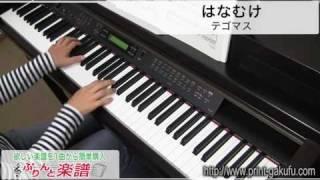はなむけ/テゴマス(ピアノソロ用)
