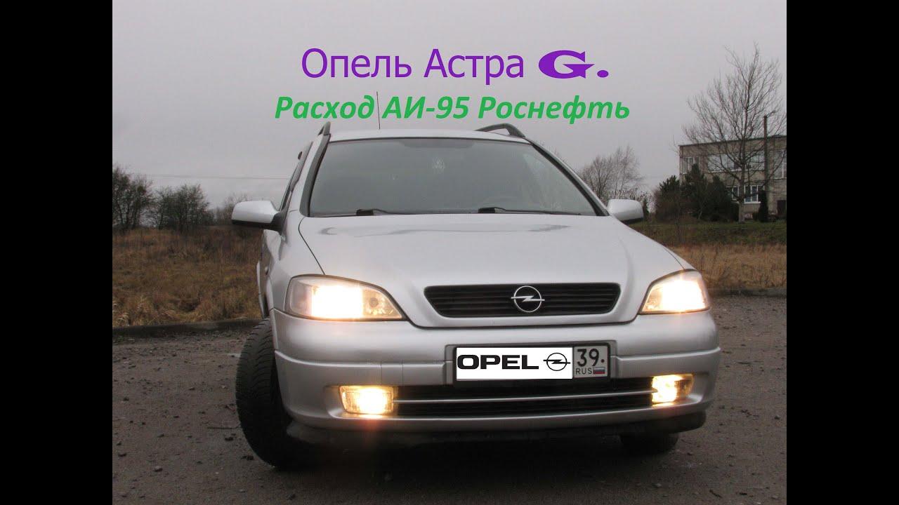 Расход на Опель Вектр а Б 2.5 V6 .