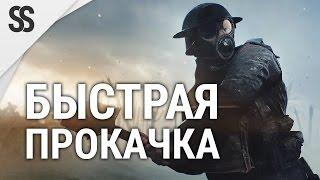 как быстро прокачаться в Battlefield 1?