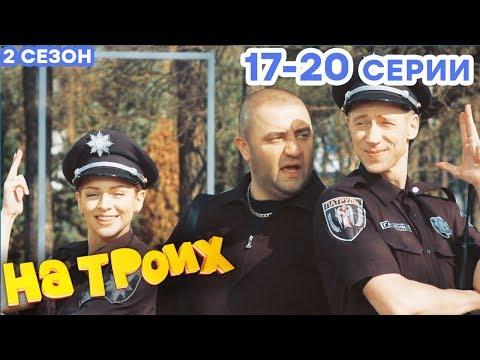 Сериал НА ТРОИХ - Все серии подряд - 2 сезон 17-20 серия | Лучшая комедия 😂 ОНЛАЙН в HD