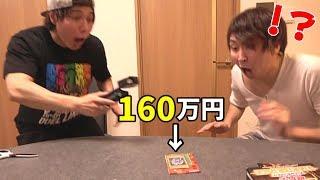 【遊戯王】かねこ大絶叫!!160万円の秘蔵レアが当たるドッキリwww
