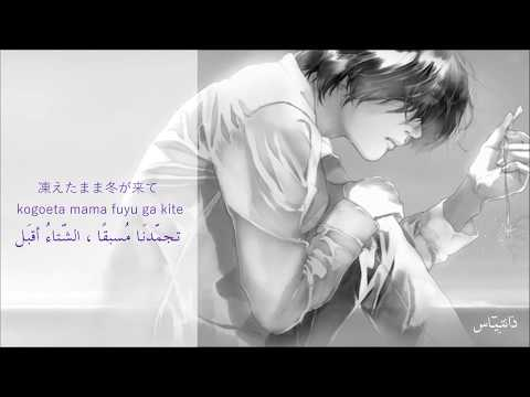 androp -「Memento Mori」 ft. Aimer [ Arabic Lyrics ]