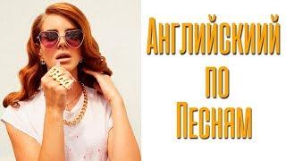 Скачать Английский По Песням Перевод и разбор песни Lana Del Rey Blue Jeans Видео Урок Jobs School